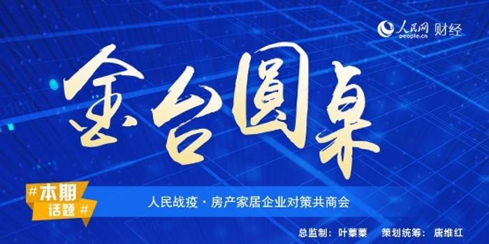 惠达卫浴总裁王彦青出席人民日报金泰圆桌会议