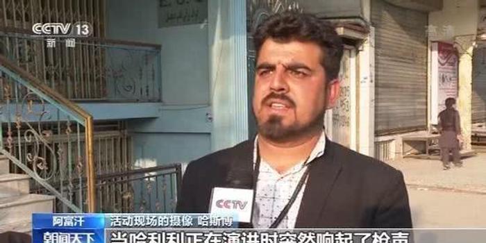 阿富汗首都集会现场突然响起枪声 已致32死81伤