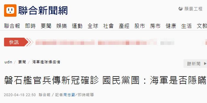 """台军舰出现确诊病例 国民党团:""""有人想隐瞒疫情"""""""