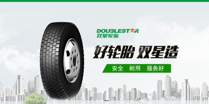 上半年营收同比下降6.62% 青岛双星动力汽车售后市场整车配套