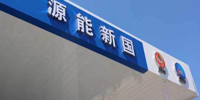 国新能源涨停 收到燃气企业整合重组的通知