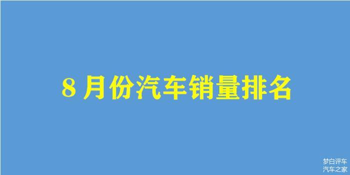 官方公告!8月份发布汽车销量榜:吉祥力压日产、长安、本田前十