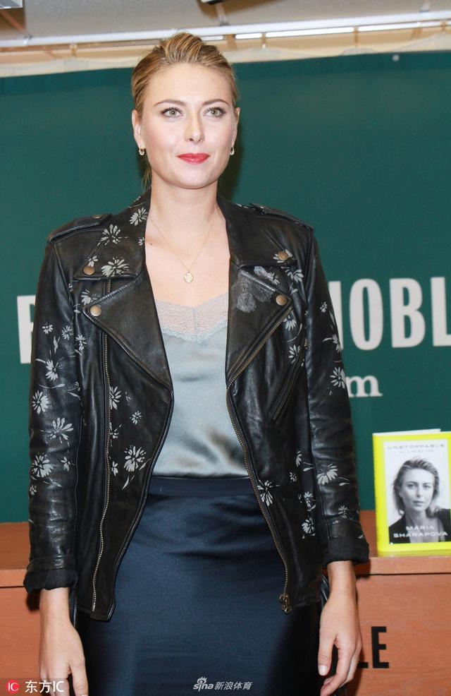 当地时间2017年9月12日,美国纽约,莎拉波娃签售自传《无法停止》。 皮夹克长裙出席,短发红唇御姐气质迷人。