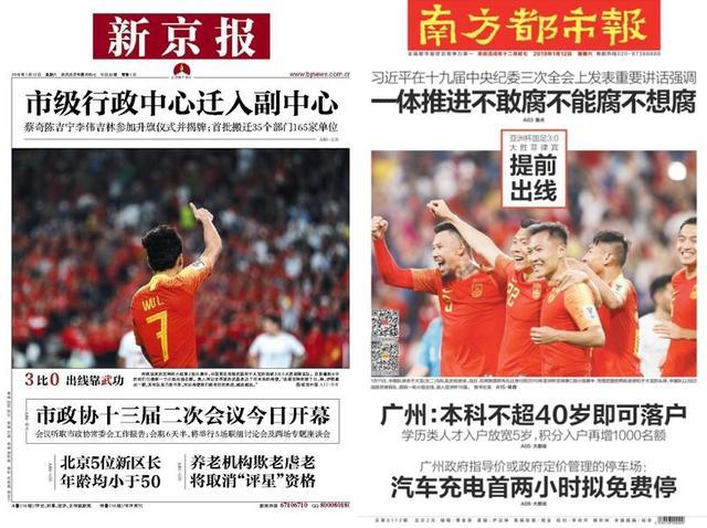 连胜吉尔吉斯斯坦和菲律宾之后,国足在亚洲杯小组出线了。今天出版的各大报纸中,都花了大篇幅对中国队的比赛进行了报道,《新京报》、《南方都市报》等媒体,还在头版放上了中国队的大幅照片。