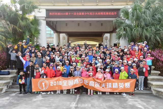 北京时间2月6日,由中国高尔夫球协会主办,广东省高尔夫球协会协办,深圳市美利华体育发展有限公司承办的2018第十一届全国青少年高尔夫球精英挑战赛正式拉开帷幕。(摄影:王立明)