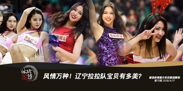 CBA总决赛激战正酣,拉拉队宝贝的表现也备受关注,东北妹子的劲歌热舞是否有撩人风采?让我们一同去看看: