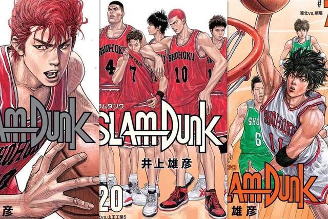 灌篮高手又回来了!这20张珍藏版封面代表着无数篮球人的青春,我只能说,拿着,并且收藏好!