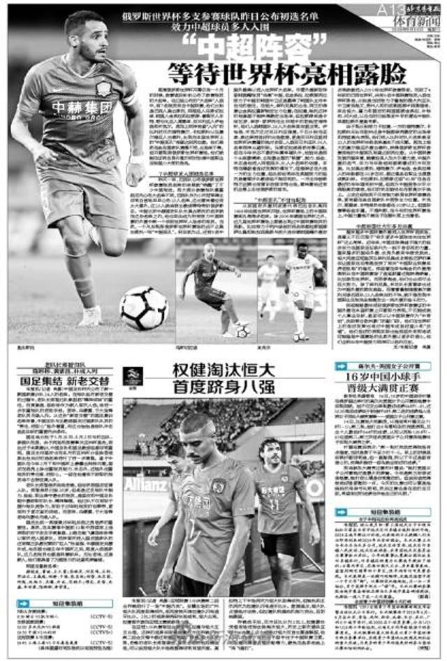 亚冠淘汰赛次回合权健在客场2-2逼平了广州恒大,凭借着客场进球的优势晋级。5月16日,国内媒体聚焦报道。