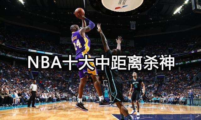 北京时间5月17日,火箭与勇士西部决赛第二场开打。这轮系列赛同时也是保罗与杜兰特这对中距离投篮高手的对决。借此机会我们来盘点一下NBA十位中距离杀神。