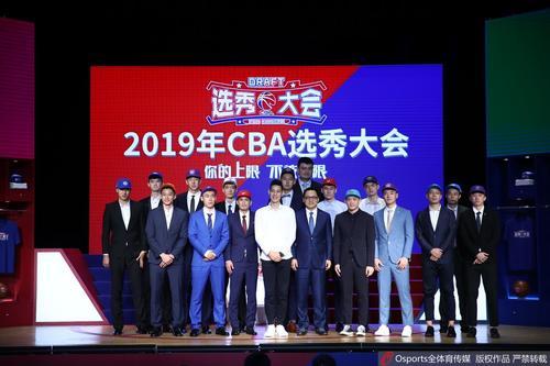 2019年CBA选秀结果大盘点