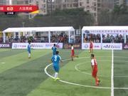 视频录播-2018足金总决赛 大连晟威VS广州康越上半场