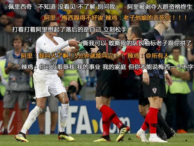 1、拉基蒂奇与阿里发生冲突——阿里:梅西踢得不太好诶。拉基蒂奇:老子他娘的弄死你!