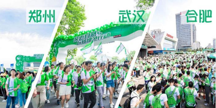 鄭州武漢合肥城市定向賽收官 綠色行動根本停不下來