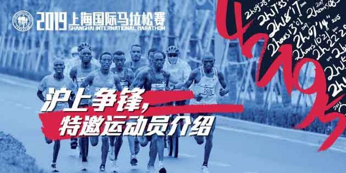 群英薈萃滬上爭鋒 2019上海馬拉松特邀選手巡禮