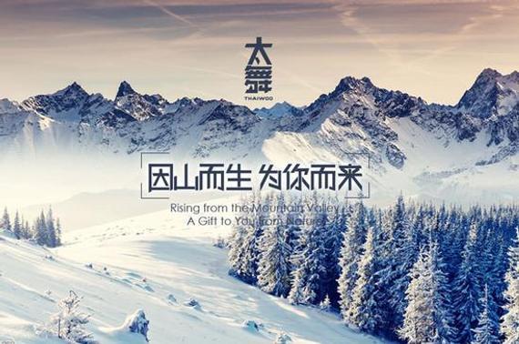 """场舞_""""中国雪场三十强""""评选候选--太舞滑雪场_冰雪_新浪竞技风暴"""