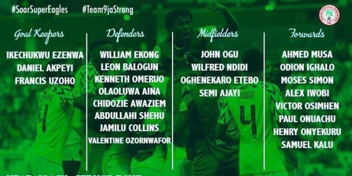 尼日利亚公布新大名单:阿森纳魔翼+中超神锋领衔