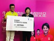 """中国女足合作伙伴注入""""能量金""""孙雯:支持越大发展越好"""