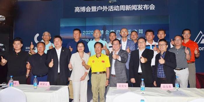 2020高博會暨戶外活動周在深圳召開新聞發布會