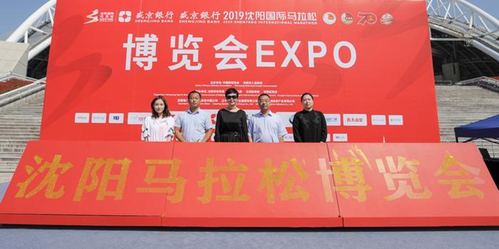 持續一周 沈陽馬拉松博覽會今日盛大開幕