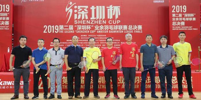 深圳杯業余羽毛球賽總決賽落幕 羅湖羽協隊奪魁