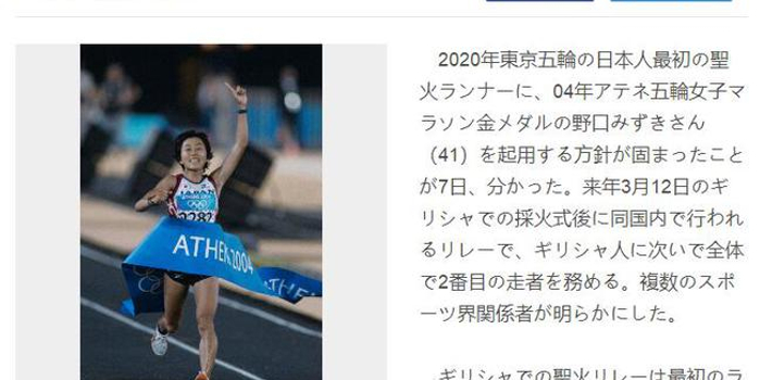 東奧首位日本火炬手 鎖定女子馬拉松奧運冠軍
