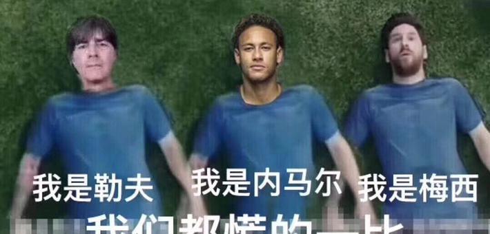 策划-梅西广告被玩坏!慌得一p梦之队