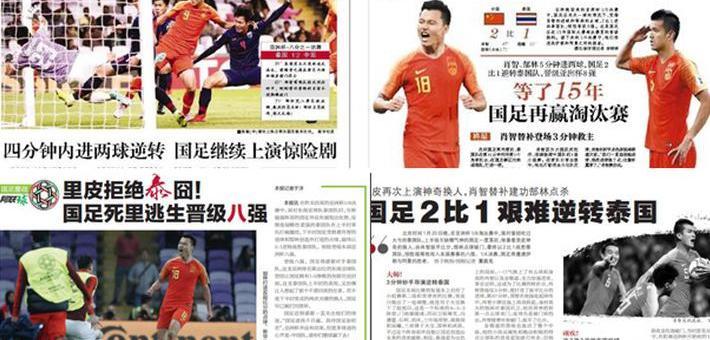 国内各大报纸关注国足亚洲杯进8强