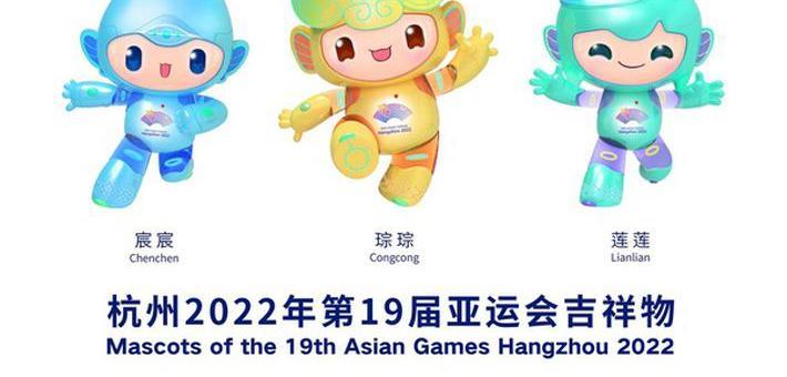 2022年第19届亚运会吉祥物公布