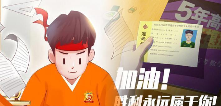 中超队海报为高考考生加油