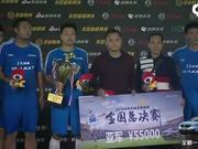 视频-2018足金总决赛颁奖仪式 广州康越获得亚军