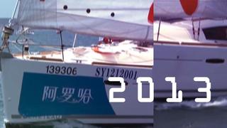 回味2013:世界帆联竞赛日历
