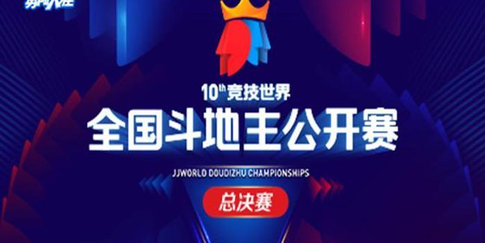 正視頻直播JJ全國斗地主公開賽8進4決賽第一場