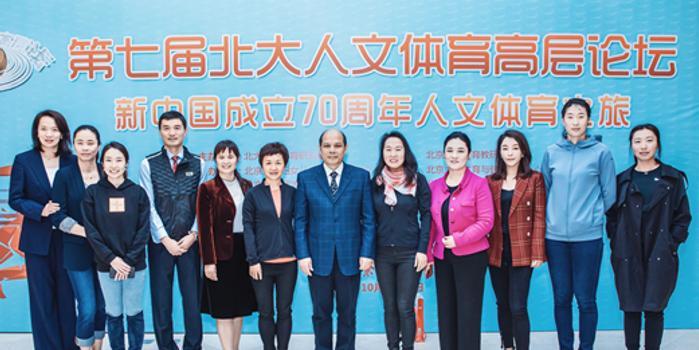 羅斌受邀出席第七屆北大人文體育高層論壇