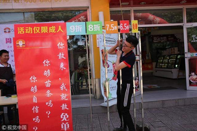 陕西省汉中市街头,一餐饮店在店门口放了一个不锈钢格子,从不同宽度的格子里钻过去能打不一样的折扣,最右侧的一个格子只用13厘米宽,如果你足够苗条能钻过去就可以免单。