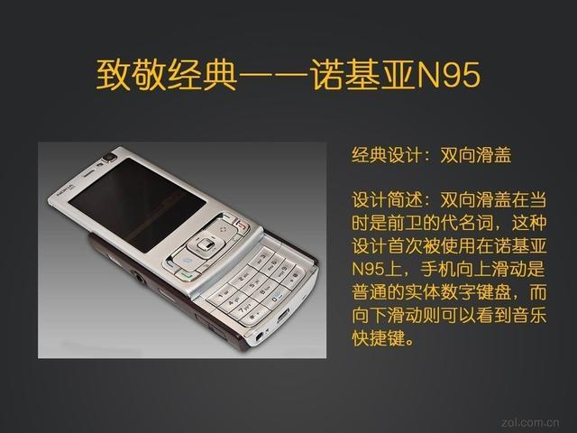 """触控手机时代的来临,给手机设计定下""""千篇一律""""的外表,今天我们不妨回看过去15年的那些经典手机设计,忆青春岁月。"""