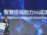世界5G大會在京召開 vivo通信研究院院長發表演講