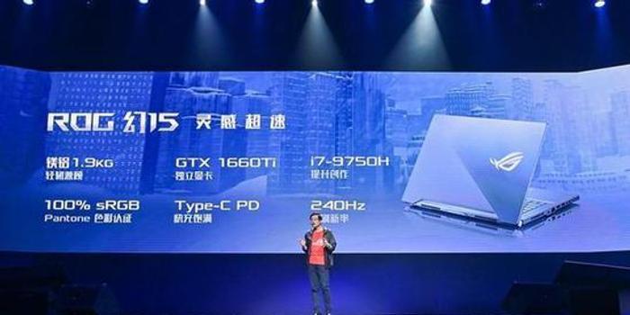 為設計而生!ROG發布240Hz刷新率幻15光藍版筆記本