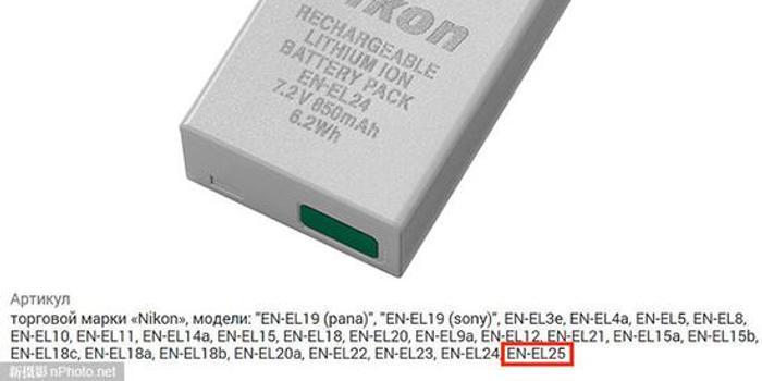 3d推薦_尼康注冊EN-EL25電池
