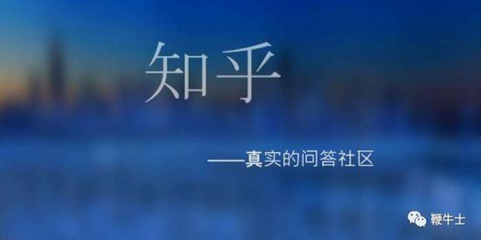 """大發888游戲_情懷和商業難以平衡 知乎正變得""""四不像"""""""