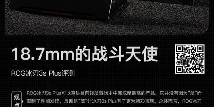河北快3_將RTX2080 Max-Q塞進18.7mm ROG冰刃3s Plus評測
