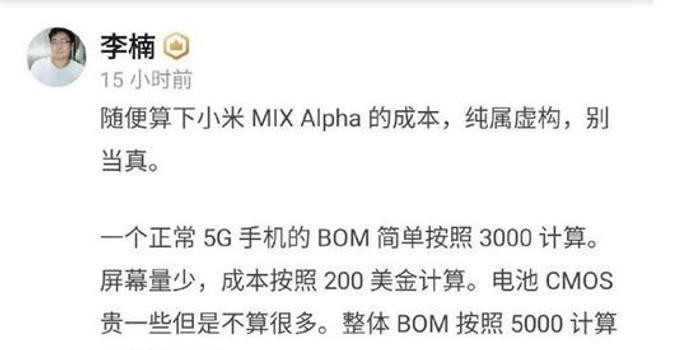 小米MIX Alpha售價過高?李楠:粗略算下 確實不賺錢