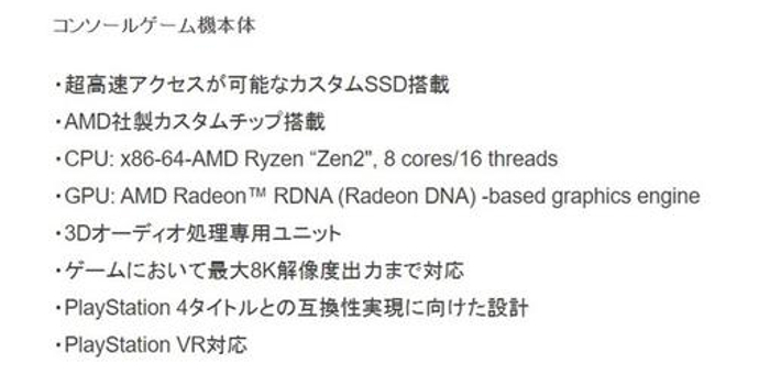 PS5硬件信息曝光:8核/16線程AMD Zen2處理器