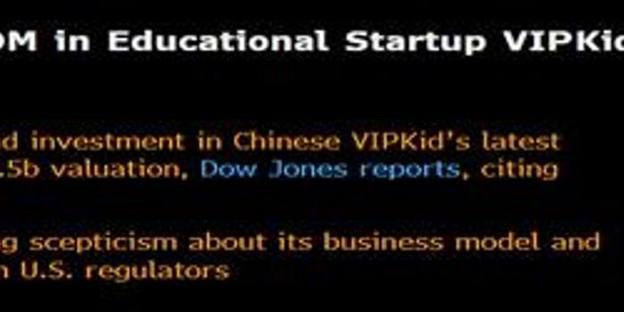 VIPKID最終敲定騰訊1.5億美元投資 曲折融資畫上句號