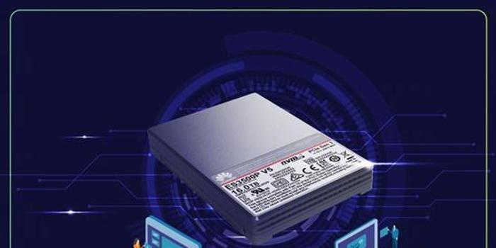 華為自研SSD歷史:歷經七代
