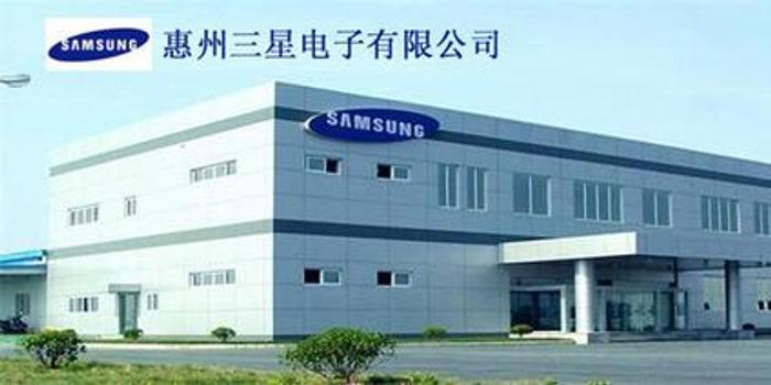 三星電子:在華最后一家手機廠已于9月底停工