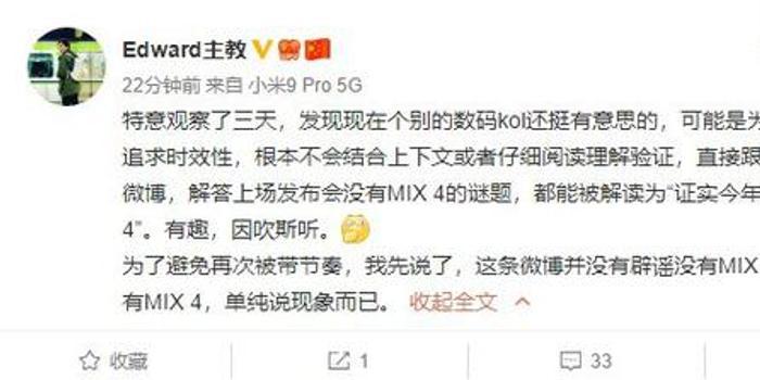 """小米官方人員:沒說過""""今年沒有MIX 4"""""""