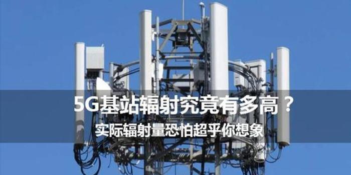 5G基站輻射究竟有多高?實際情況你完全想象不到