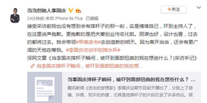 李國慶為摔杯道歉:更抱歉的是把夫妻創業污名化