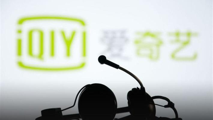 传爱奇艺明年IPO:估值80亿美元