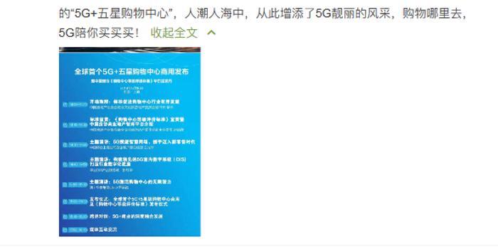 華為將發布全球首個5G+五星購物中心